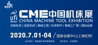 CNCSST智造界直播间:2020CME中国机床