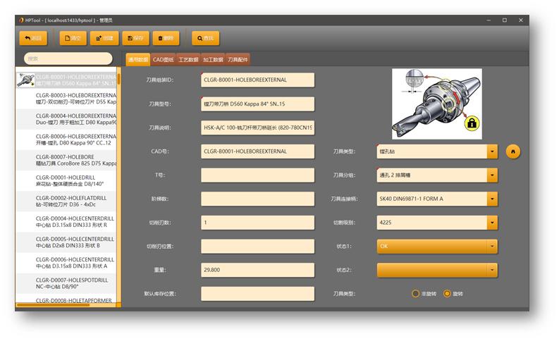 刀具管理系统与CAM集成使用的优点