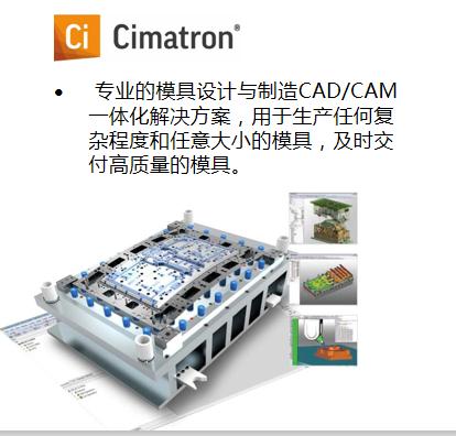 『活动进行时』Cimatron 15免费试用版在线申请开始报名啦!